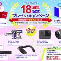 WEB MART18周年記念プレゼントキャンペーン