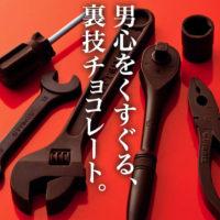 工具チョコ カーマニアセットV6 メイン画像