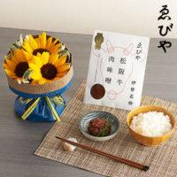 ゑびや商店「松坂牛肉味噌」とそのまま飾れるブーケのセット
