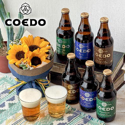 コエドビール「3種飲み比べセット」とそのまま飾れるブーケ