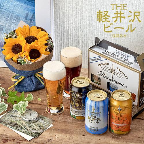 THE軽井沢ビール3本とそのまま飾れるブーケのセット