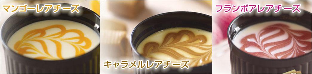 神戸濃厚レアチーズケーキ 3種類 マンゴー キャラメル フランボワーズ