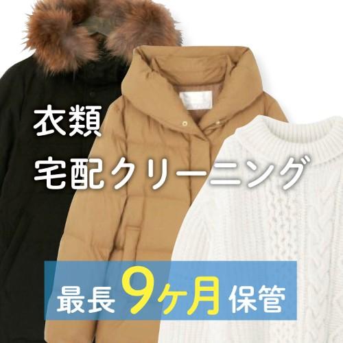 衣類の宅配クリーニング